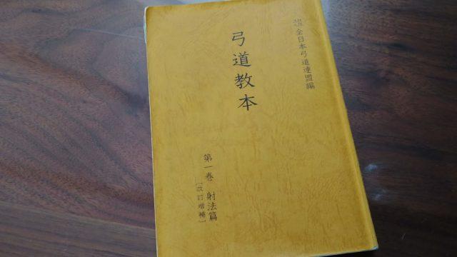 弓道 初段 筆記