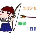 【実録】実技指導1 弓道初心者(小学生・中学生)の練習方法について(手の内)kyudo beginner Practice day 1