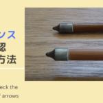 弓道の矢のバランスを簡単に確認する方法【動画あり】