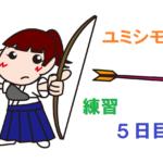 【実録】実技指導5 弓道初心者(小学生・中学生)の練習方法について(的前初日)kyudo beginner Practice day 5