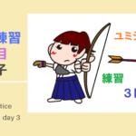 【実録】実技指導3 弓道初心者(小学生・中学生)の練習方法について(手の内)【動画あり】kyudo beginner Practice day 3