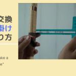 弓道中仕掛けの作り方|露(つゆ)|太さと弦枕との関係について【動画あり】