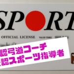 公認弓道コーチ|公認スポーツ指導者の資格取得方法|日本スポーツ協会登録について