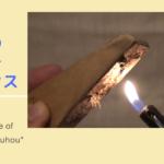 弓道|道宝のメンテナンス|中仕掛け作成時の汚れを落として延命処置