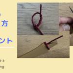 弓道|ゆるまない弦輪の作り方と特別にポイントを紹介します|【動画あり】