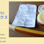 弓道|竹弓に櫨蝋のワックスを塗る手入れ(メンテナンス)|肥後三郎も使用?