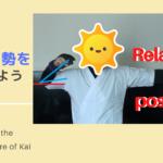 弓道Kyudo|会の基本姿勢を確認しよう|射型が乱れた初心者の方へ