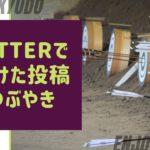 弓道Twitter|休校期間に教師が学校の道場で練習!?に対して独り言