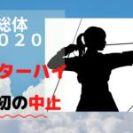高校総体2020|インターハイが史上初の中止|弓道も残念ながら中止か