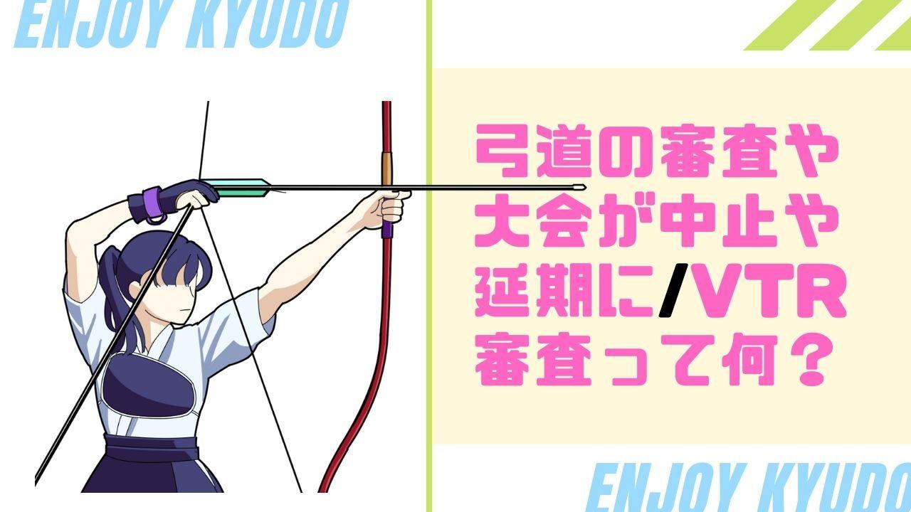石川 県 弓道 連盟