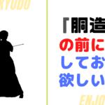 弓道Kyudo|胴造りの前に確認して欲しいこと|身体のバランスや癖を確認しよう